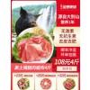 金蝉T7黑猪肉土猪肉4斤生猪肉腿肉冷冻 农家散养新鲜猪肉烤肉